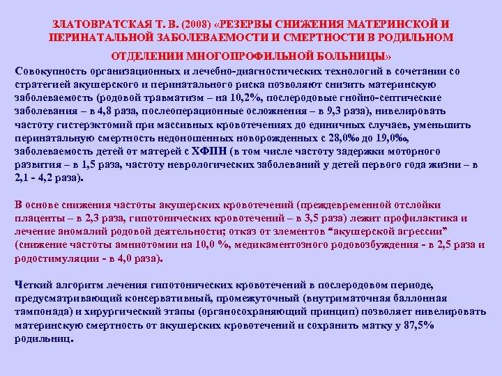 ЗЛАТОВРАТСКАЯ Т. В. (2008) «РЕЗЕРВЫ СНИЖЕНИЯ МАТЕРИНСКОЙ И ПЕРИНАТАЛЬНОЙ ЗАБОЛЕВАЕМОСТИ И СМЕРТНОСТИ В РОДИЛЬНОМ