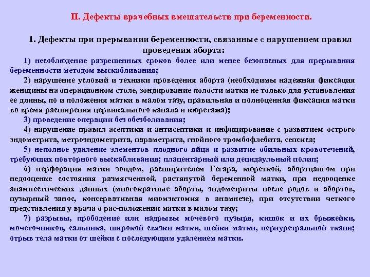 II. Дефекты врачебных вмешательств при беременности. 1. Дефекты при прерывании беременности, связанные с нарушением