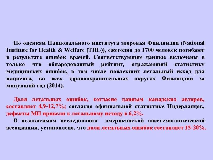 По оценкам Национального института здоровья Финляндии (National Institute for Health & Welfare (THL)), ежегодно