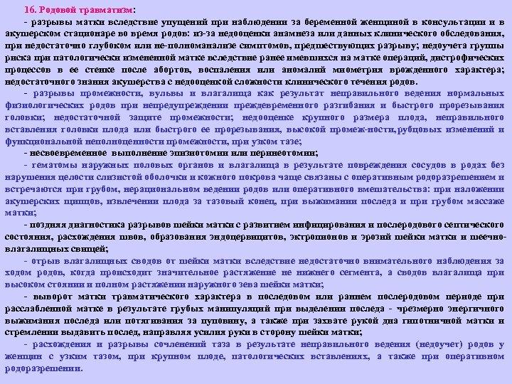 16. Родовой травматизм: разрывы матки вследствие упущений при наблюдении за беременной женщиной в консультации