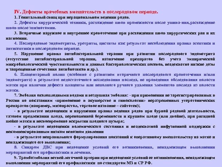 IV. Дефекты врачебных вмешательств в послеродовом периоде. 1. Генитальный свищ при нерациональном ведении родов.