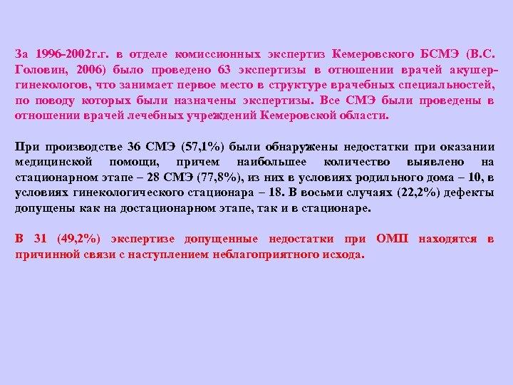 За 1996 2002 г. г. в отделе комиссионных экспертиз Кемеровского БСМЭ (В. С. Головин,