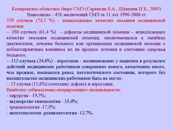 Кемеровское областное бюро СМЭ (Саркисян Б. А. , Шапкина Н. Б. , 2008) Выполнено
