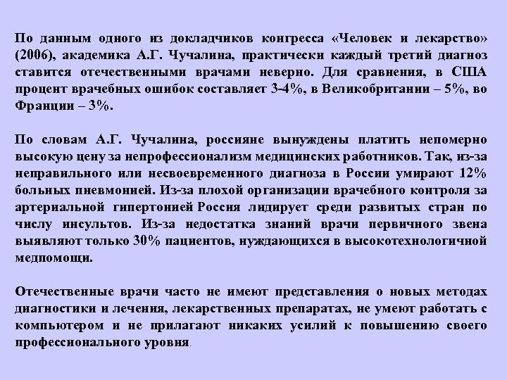 По данным одного из докладчиков конгресса «Человек и лекарство» (2006), академика А. Г. Чучалина,