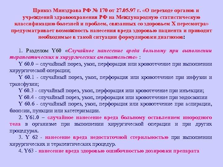 Приказ Минздрава РФ № 170 от 27. 05. 97 г. «О переходе органов и