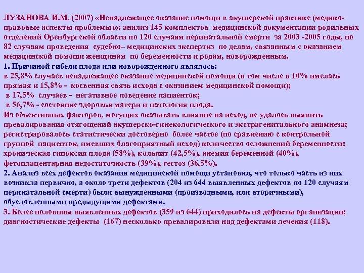 ЛУЗАНОВА И. М. (2007) «Ненадлежащее оказание помощи в акушерской практике (медико правовые аспекты проблемы)»