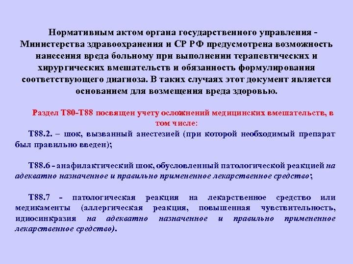 Нормативным актом органа государственного управления Министерства здравоохранения и СР РФ предусмотрена возможность нанесения