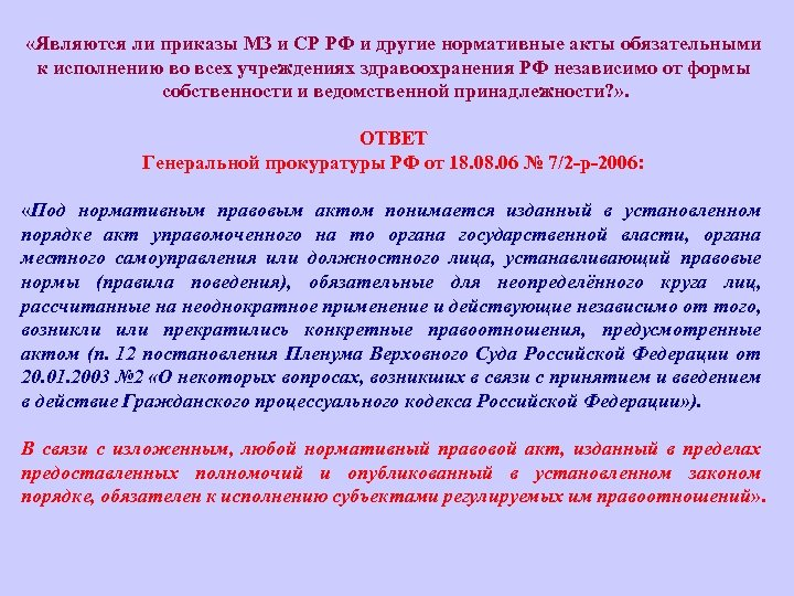 «Являются ли приказы МЗ и СР РФ и другие нормативные акты обязательными к