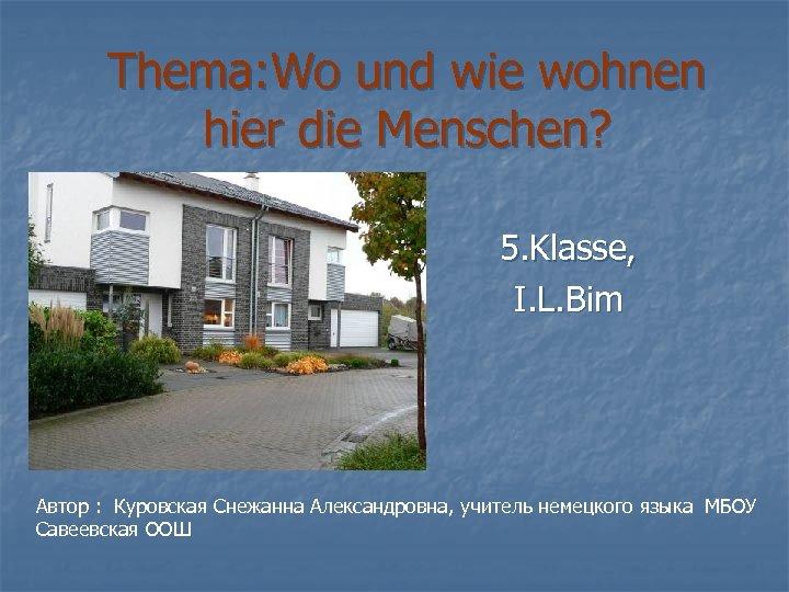 Thema: Wo und wie wohnen hier die Menschen? 5. Klasse, I. L. Bim Автор