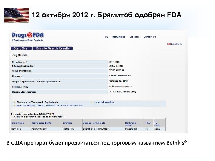 12 октября 2012 г. Брамитоб одобрен FDA В США препарат будет продвигаться под торговым