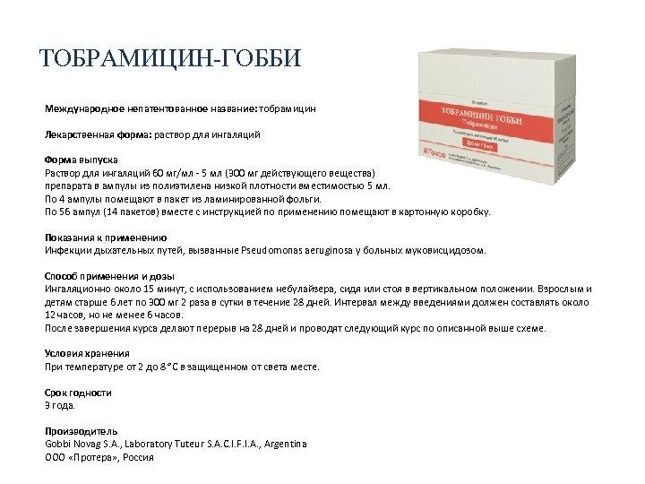 ТОБРАМИЦИН-ГОББИ Международное непатентованное название: тобрамицин Лекарственная форма: раствор для ингаляций Форма выпуска Раствор для