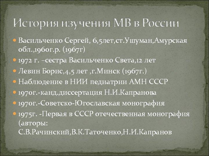 Васильченко Сергей, 6, 5 лет, ст. Ушуман, Амурская обл. , 1960 г. р.