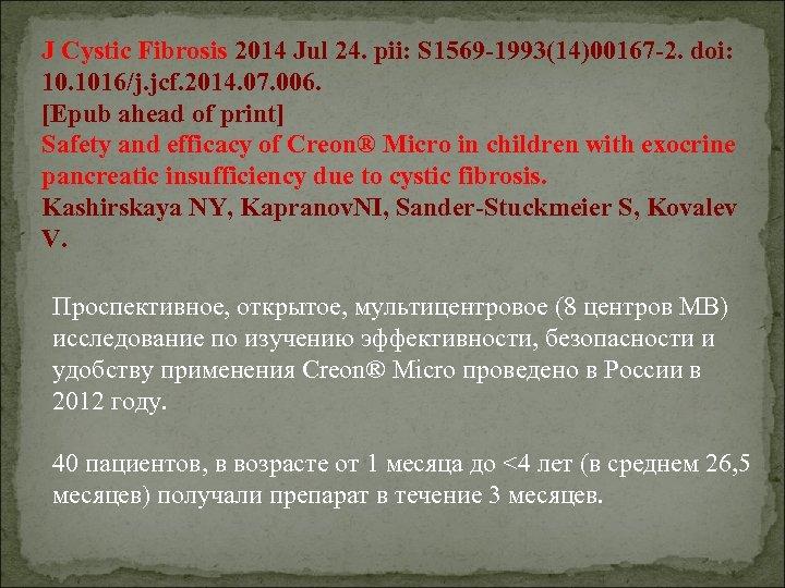 J Cystic Fibrosis 2014 Jul 24. pii: S 1569 -1993(14)00167 -2. doi: 10. 1016/j.