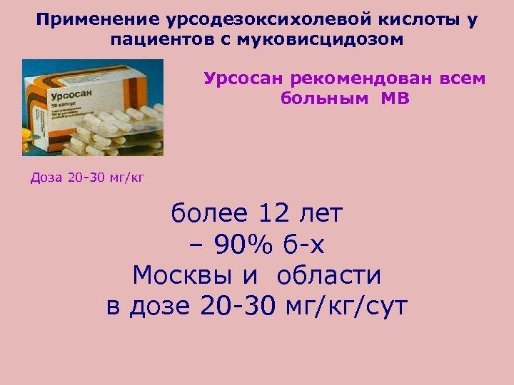 Применение урсодезоксихолевой кислоты у пациентов с муковисцидозом Урсосан рекомендован всем больным МВ Доза 20
