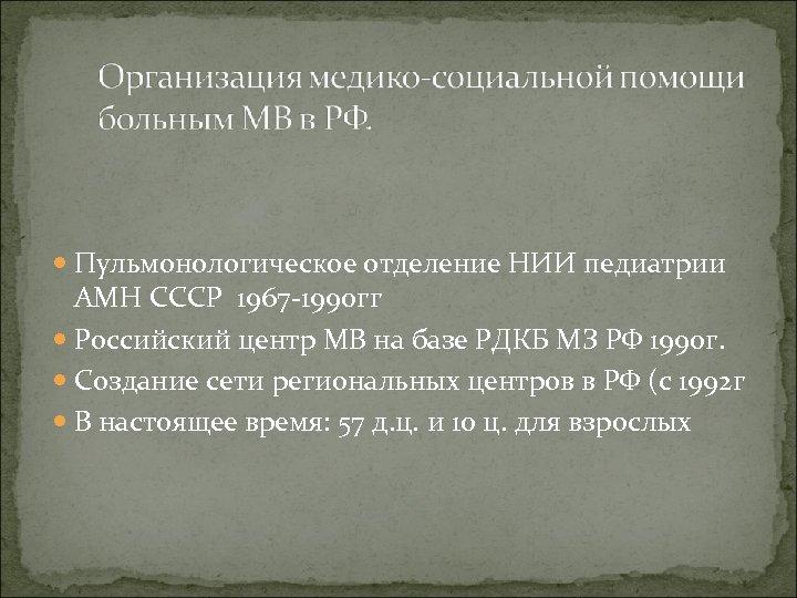 Пульмонологическое отделение НИИ педиатрии АМН СССР 1967 -1990 гг Российский центр МВ на