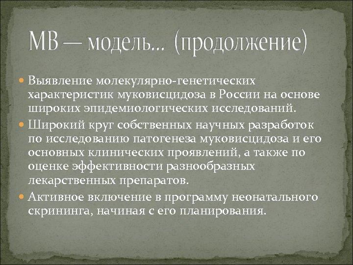 Выявление молекулярно-генетических характеристик муковисцидоза в России на основе широких эпидемиологических исследований. Широкий круг