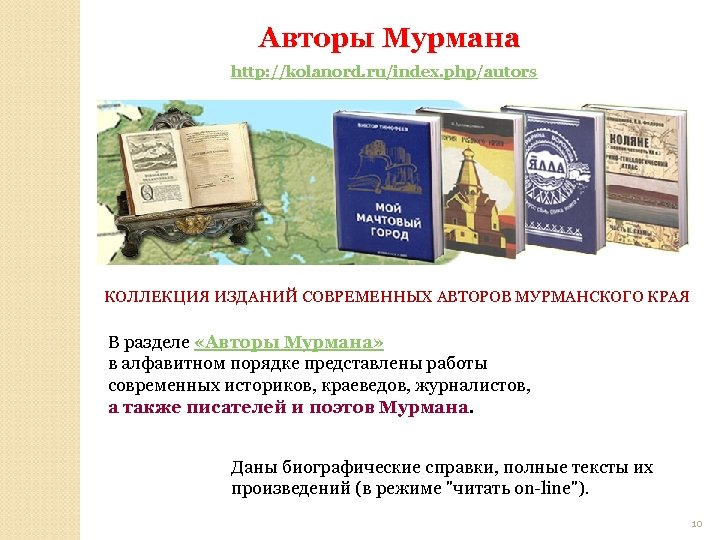 Авторы Мурмана http: //kolanord. ru/index. php/autors КОЛЛЕКЦИЯ ИЗДАНИЙ СОВРЕМЕННЫХ АВТОРОВ МУРМАНСКОГО КРАЯ В разделе