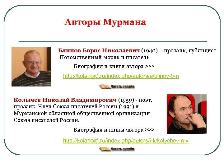 Авторы Мурмана Блинов Борис Николаевич (1940) – прозаик, публицист. Блинов Борис Николаевич Потомственный моряк