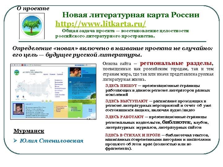 О проекте Новая литературная карта России http: //www. litkarta. ru/ Общая задача проекта —