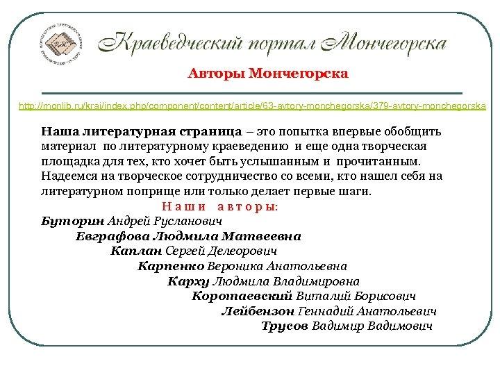 Авторы Мончегорска http: //monlib. ru/krai/index. php/component/content/article/63 -avtory-monchegorska/379 -avtory-monchegorska Наша литературная страница – это попытка
