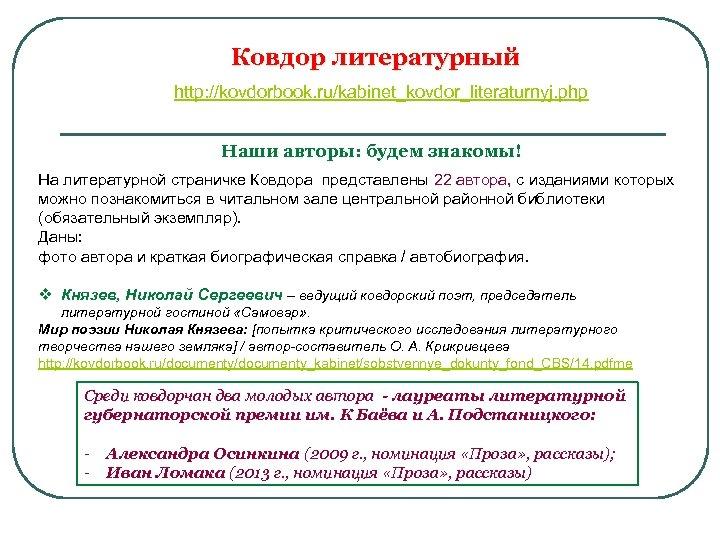 Ковдор литературный http: //kovdorbook. ru/kabinet_kovdor_literaturnyj. php Наши авторы: будем знакомы! На литературной страничке Ковдора