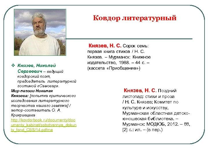 Ковдор литературный Князев, Николай Сергеевич – ведущий ковдорский поэт, председатель литературной гостиной «Самовар» .