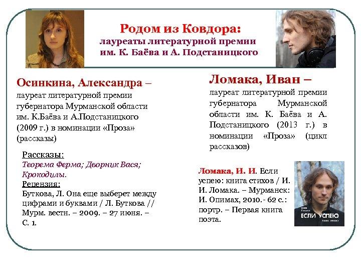 Родом из Ковдора: лауреаты литературной премии им. К. Баёва и А. Подстаницкого Осинкина,
