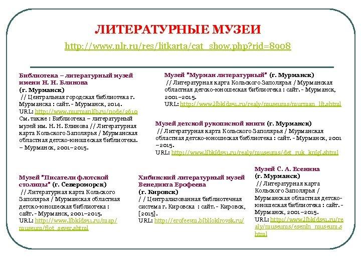 ЛИТЕРАТУРНЫЕ МУЗЕИ http: //www. nlr. ru/res/litkarta/cat_show. php? rid=8908 Библиотека – литературный музей имени Н.