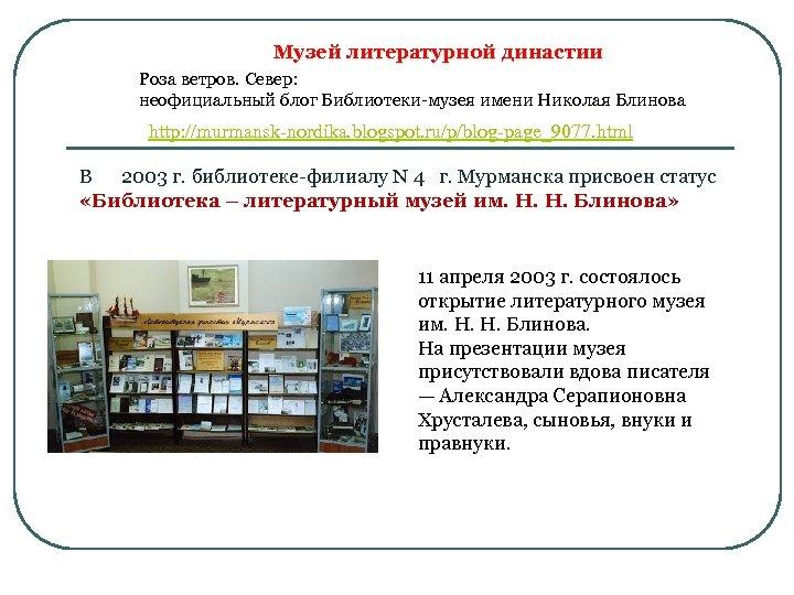 Музей литературной династии Роза ветров. Север: неофициальный блог Библиотеки-музея имени Николая Блинова http: //murmansk-nordika.