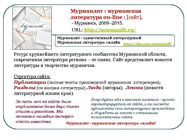 Мурманлит : мурманская литература on-line : [сайт]. - Мурманск, 2009– 2015. URL: http: //murmanlit.