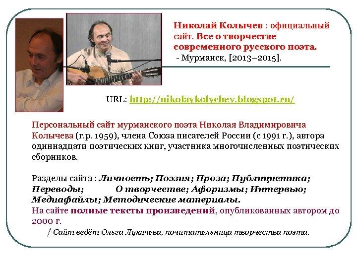 Николай Колычев : официальный сайт. Все о творчестве современного русского поэта. - Мурманск, [2013–