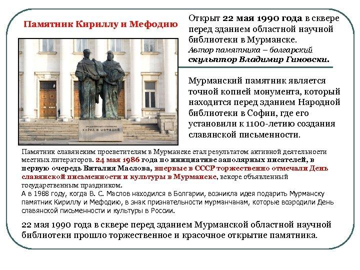 Памятник Кириллу и Мефодию Открыт 22 мая 1990 года в сквере перед зданием областной
