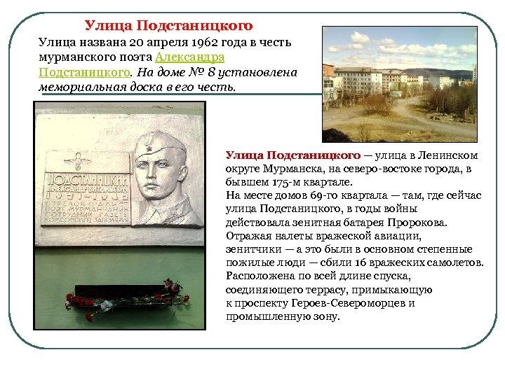Улица Подстаницкого Улица названа 20 апреля 1962 года в честь мурманского поэта Александра
