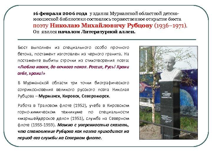 16 февраля 2006 года у здания Мурманской областной детскоюношеской библиотеки состоялось торжественное открытие бюста
