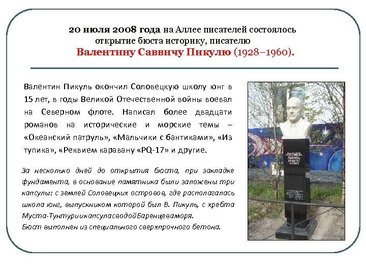 20 июля 2008 года на Аллее писателей состоялось открытие бюста историку, писателю Валентину Саввичу