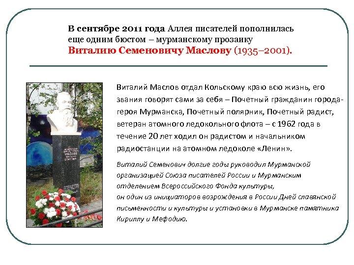 В сентябре 2011 года Аллея писателей пополнилась еще одним бюстом – мурманскому прозаику Виталию