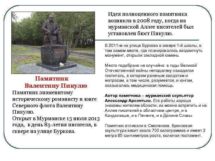 Идея полноценного памятника возникла в 2008 году, когда на мурманской Аллее писателей был установлен