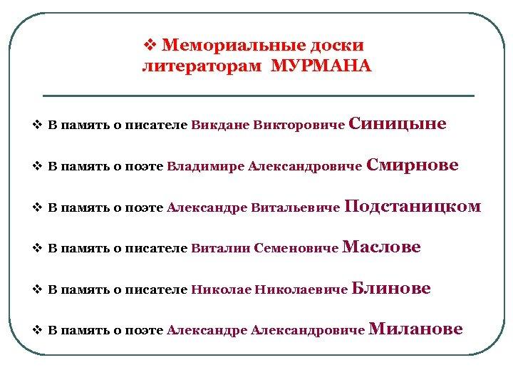 Мемориальные доски литераторам МУРМАНА В память о писателе Викдане Викторовиче Синицыне В память