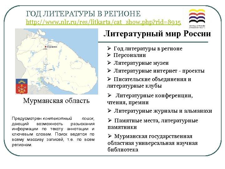 ГОД ЛИТЕРАТУРЫ В РЕГИОНЕ http: //www. nlr. ru/res/litkarta/cat_show. php? rid=8915 Литературный мир России Ø