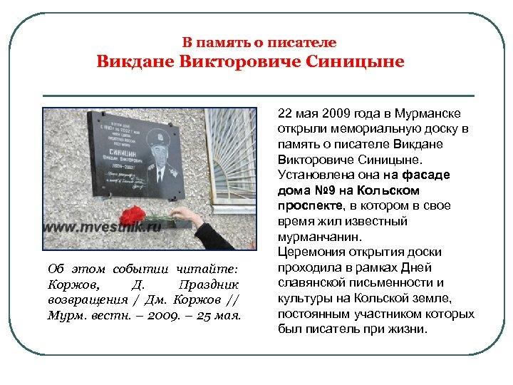 В память о писателе Викдане Викторовиче Синицыне Об этом событии читайте: Коржов, Д.
