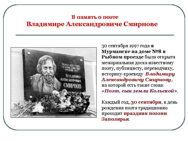 В память о поэте Владимире Александровиче Смирнове 30 сентября 1997 года в Мурманске