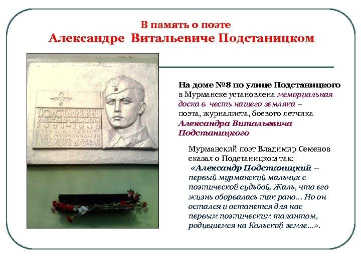 В память о поэте Александре Витальевиче Подстаницком На доме № 8 по улице