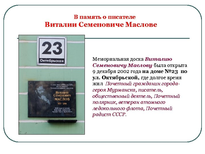 В память о писателе Виталии Семеновиче Маслове Мемориальная доска Виталию Семеновичу Маслову была