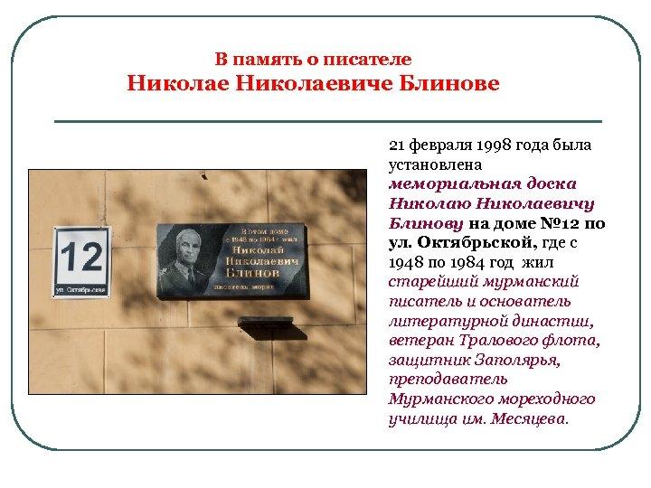 В память о писателе Николаевиче Блинове 21 февраля 1998 года была установлена мемориальная