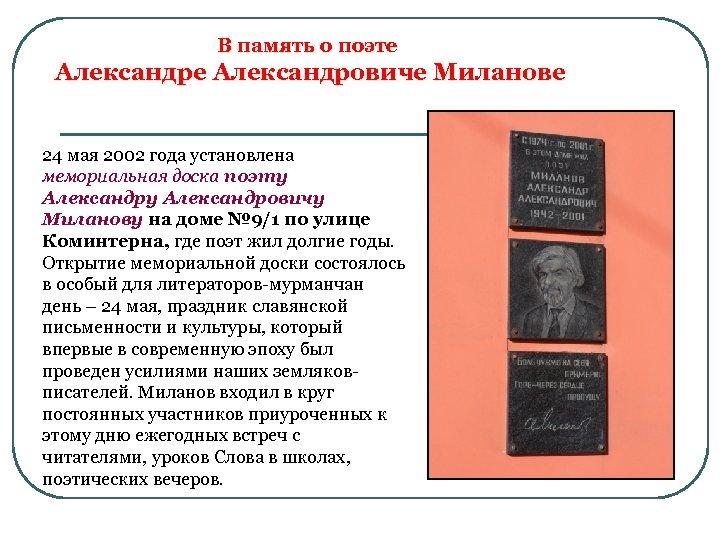В память о поэте Александре Александровиче Миланове 24 мая 2002 года установлена мемориальная