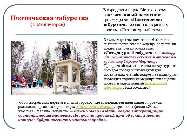 В городском парке Мончегорска появился новый памятник — трехметровая «Поэтическая табуретка» , созданная в