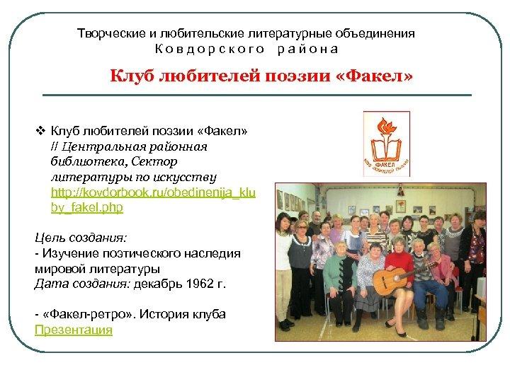 Творческие и любительские литературные объединения К о в д о р с к о