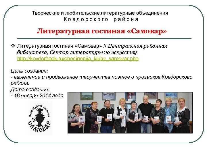 Литературная гостиная «Самовар» // Центральная районная библиотека, Сектор литературы по искусству http: //kovdorbook. ru/obedinenija_kluby_samovar.