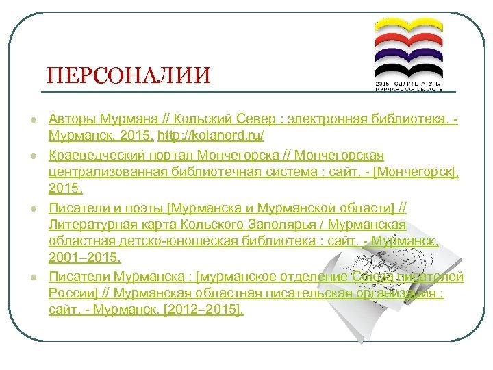 ПЕРСОНАЛИИ l l Авторы Мурмана // Кольский Север : электронная библиотека. - Мурманск, 2015.