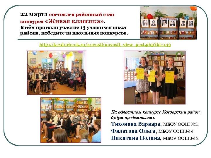 22 марта состоялся районный этап конкурса «Живая классика» . В нём приняли участие 13